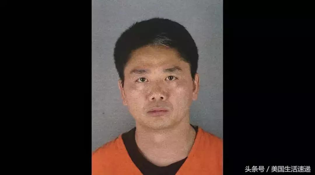 刘强东性侵大学生 美国警方最新正式公布刘强东被捕照片 已保释等待检方控告-汇美优普-热门搜索话题榜